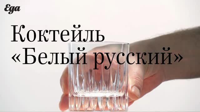 Коктейль «Белый русский» (White Russian)