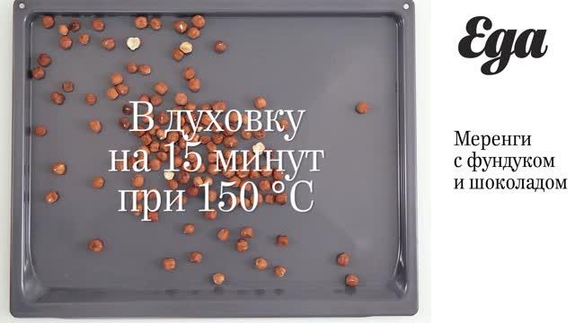 Меренги с фундуком и шоколадом