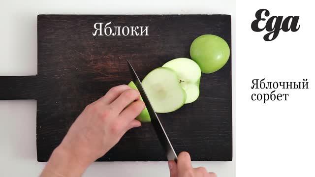 Яблочный сорбет