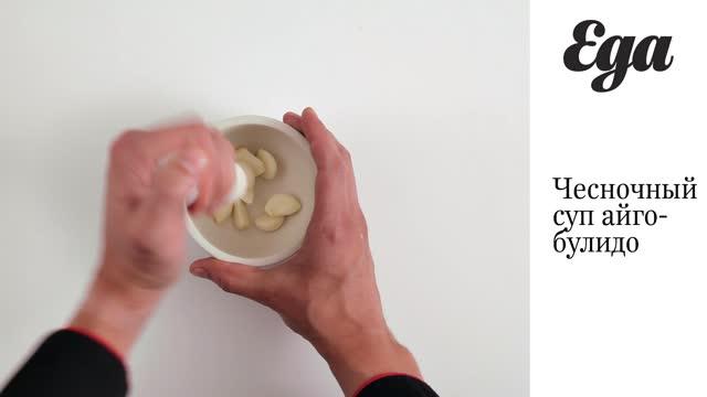Чесночный суп «Айго-булидо»