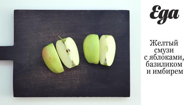 Желтый смузи с яблоками, базиликом и имбирем