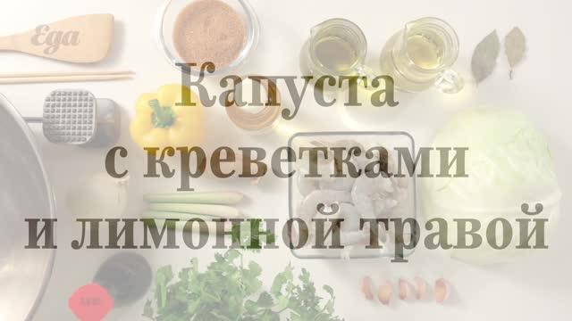 Капуста с креветками и лимонной травой