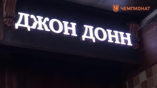 Как болели за сборную | Россия — Уэльс | Евро-2016