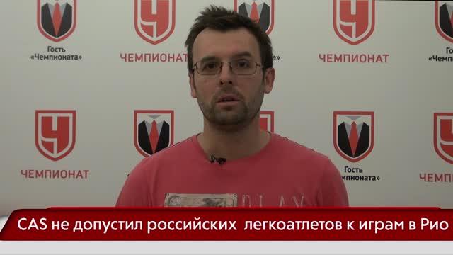 Сборную России по лёгкой атлетике не пустили на Олимпиаду