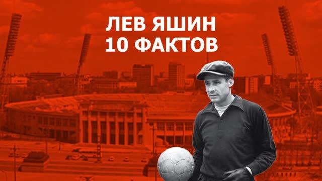 Лев Яшин: 10 фактов