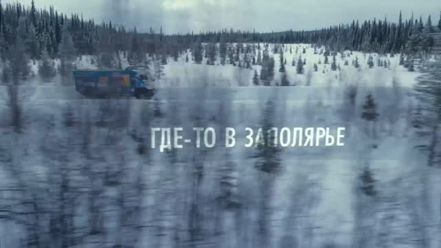30-метровый прыжок «КАМАЗа» Эдуарда Николаева в Заполярье