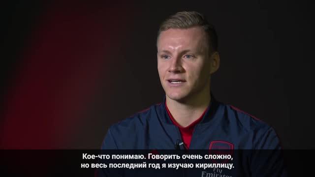 Бернд лено говорит по русски