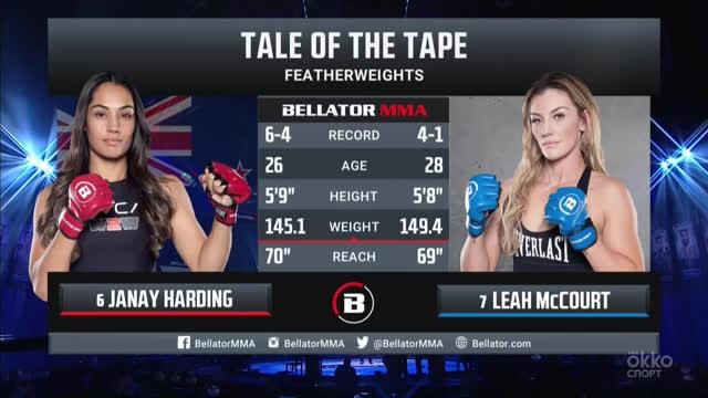 Bellator 259. Джаней Хардинг vs Лиа Маккорт