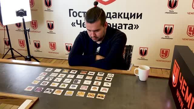 Ян Непомнящий подбирает смайлики под известных шахматистов