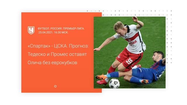 Цска футбольный клуб москва игра стрептиз фильмы в ночных клубах