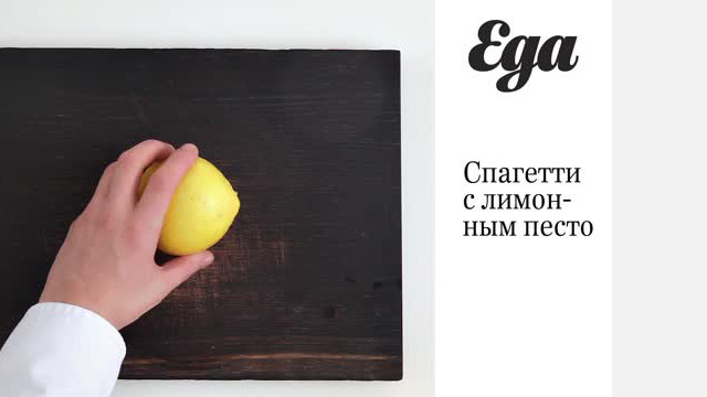 Спагетти с лимонным песто