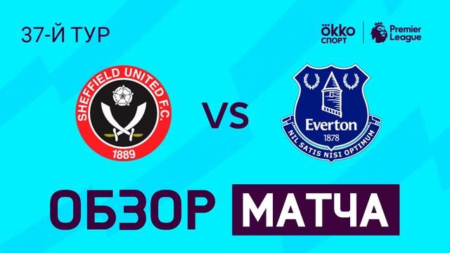 «Шеффилд Юнайтед» – «Эвертон». Обзор матча. АПЛ 19/20. 37-й тур