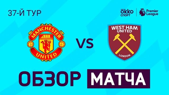 «Манчестер Юнайтед» — «Вест Хэм Юнайтед». Обзор матча. АПЛ 19/20. 37-й тур