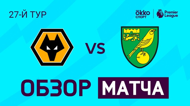 27 Wolverhampton Wanderers - Norwich City Highlight