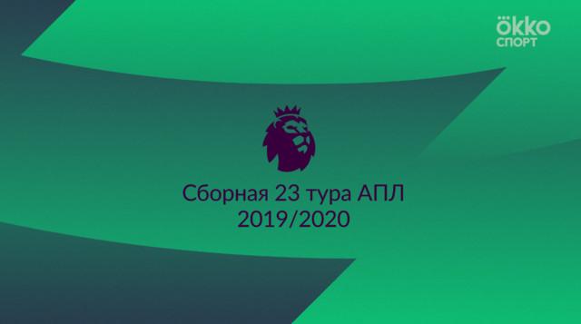 Сборная 23 тура АПЛ 2019/2020