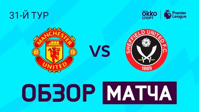 «Манчестер Юнайтед» — «Шеффилд Юнайтед». Обзор матча. АПЛ 19/20. 31-й тур