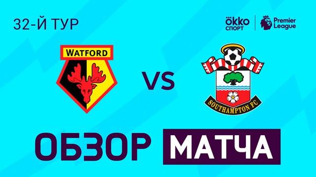 «Уотфорд» — «Саутгемптон». Обзор матча. АПЛ 19/20. 32-й тур