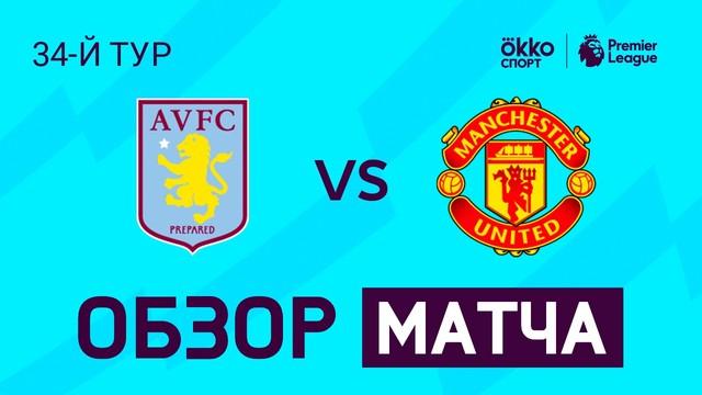 «Астон Вилла» – «Манчестер Юнайтед». Обзор матча. АПЛ 19/20. 34-й тур