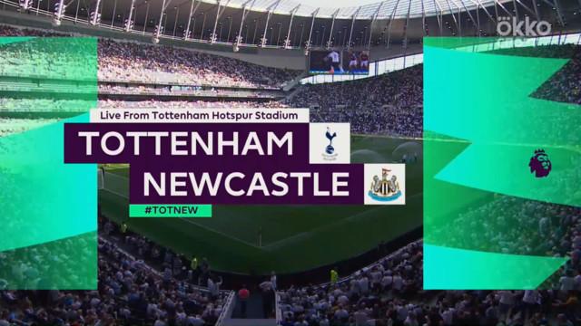 Highlight матча Тоттенхэм - Ньюкасл