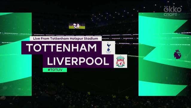 «Тоттенхэм Хотспур» — «Ливерпуль». Обзор матча. АПЛ 19/20. 22-ой тур