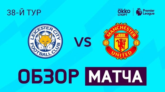 «Лестер Сити» — «Манчестер Юнайтед». Обзор матча. АПЛ 19/20. 38-й тур
