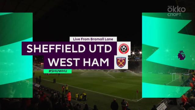 «Шеффилд Юнайтед» — «Вест Хэм Юнайтед». Обзор матча. АПЛ 19/20. 22-ой тур