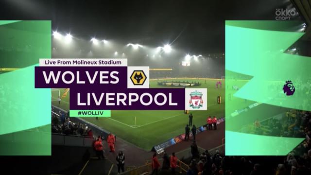 «Вулверхэмптон» — «Ливерпуль». Обзор матча. АПЛ 19/20. 24-й тур