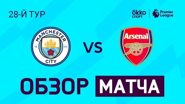 «Манчестер Сити» — «Арсенал». Обзор матча. АПЛ 19/20. 28-й тур
