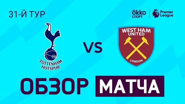 «Тоттенхэм» — «Вест Хэм Юнайтед». Обзор матча. АПЛ 19/20. 31-й тур