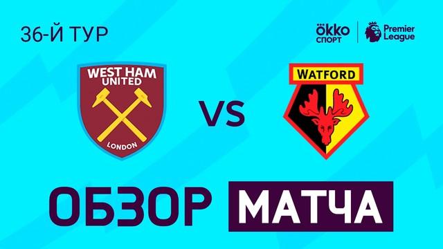«Вест Хэм Юнайтед» – «Уотфорд». Обзор матча. АПЛ 19/20. 36-й тур