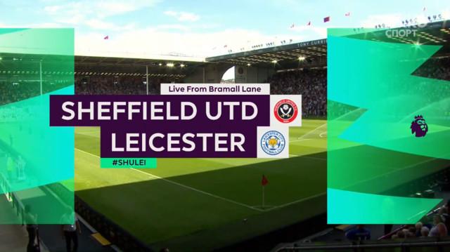 Highlight матча Шеффилд Юнайтед - Лестер Сити