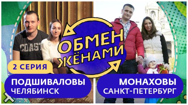 Обмен женами по русски — pic 13